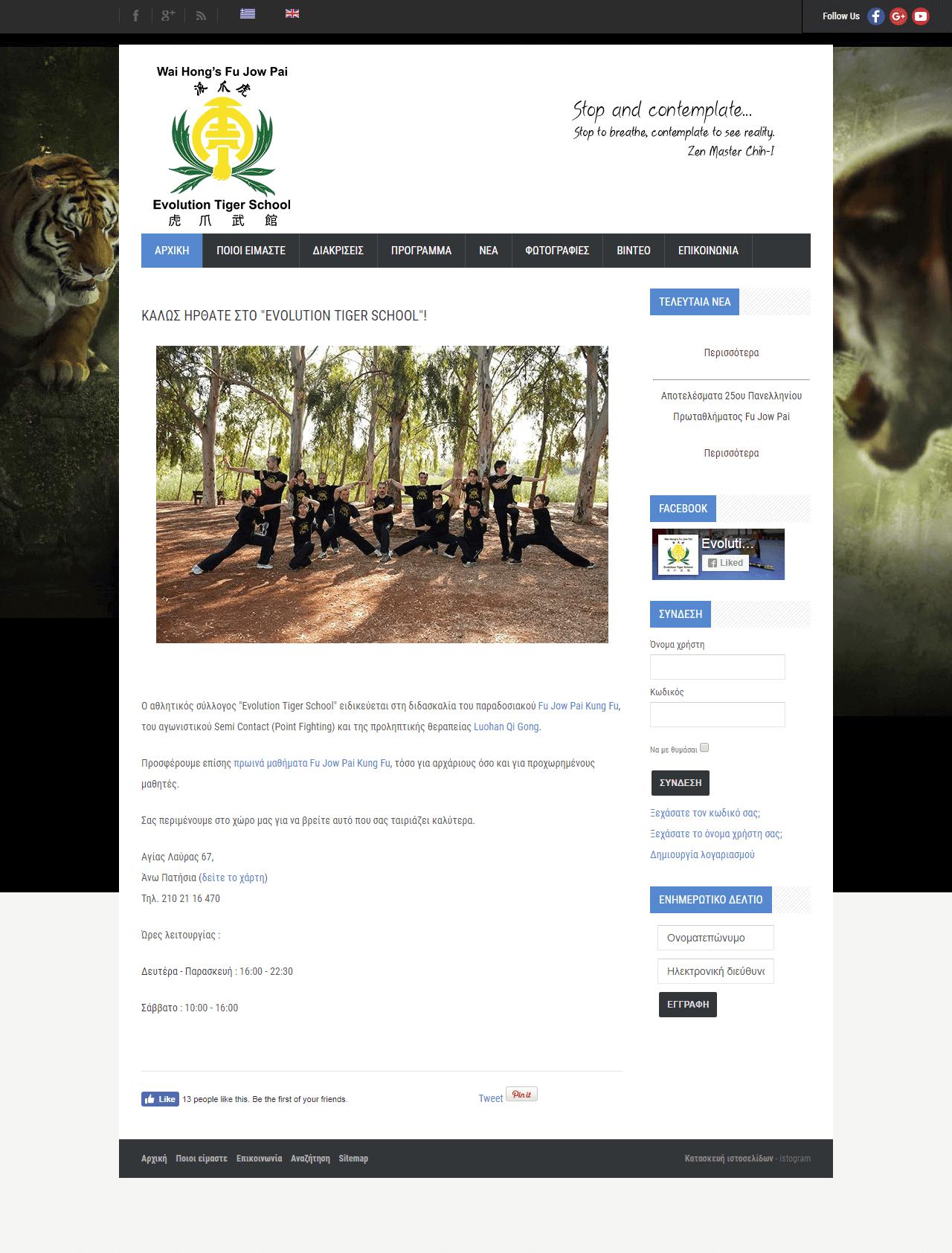 schoolofevolutiontiger_net_website