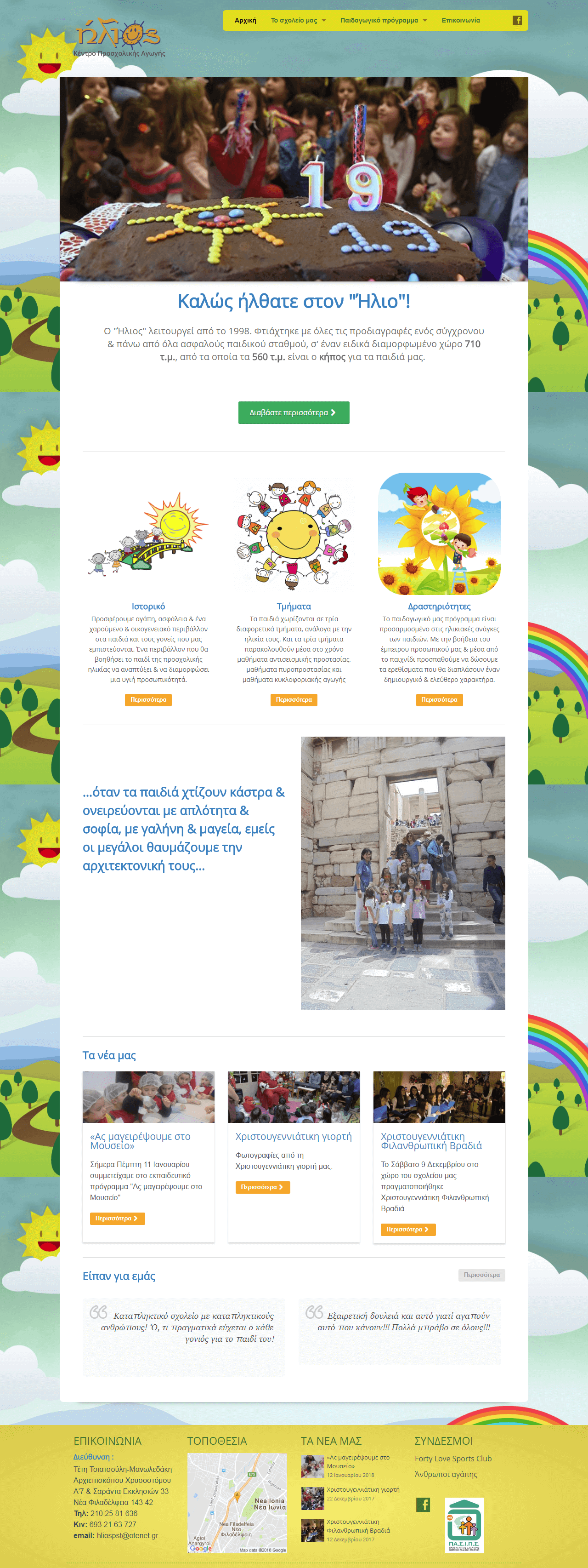hlioskids_gr_website