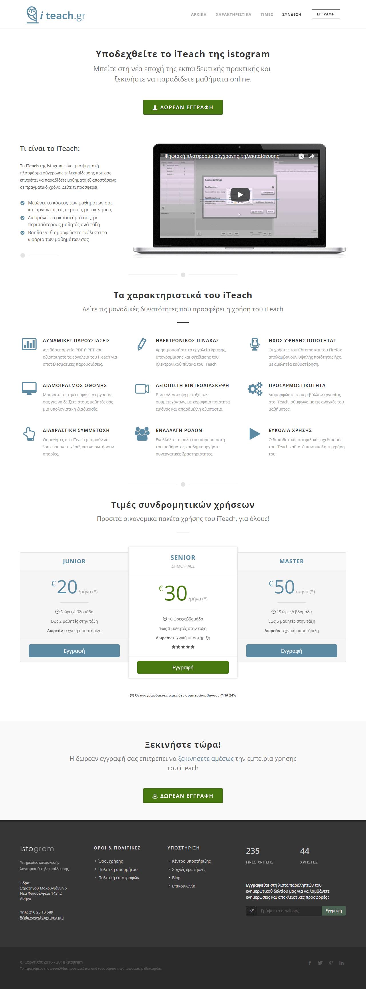 iteach_gr_custom_app