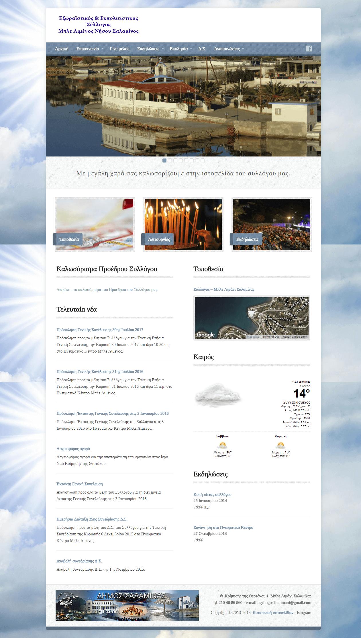 Κατασκευή ιστοσελίδας - Δημιουργία blog
