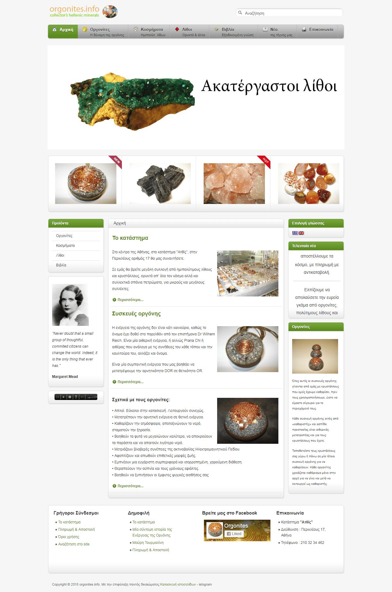orgonites_info_website