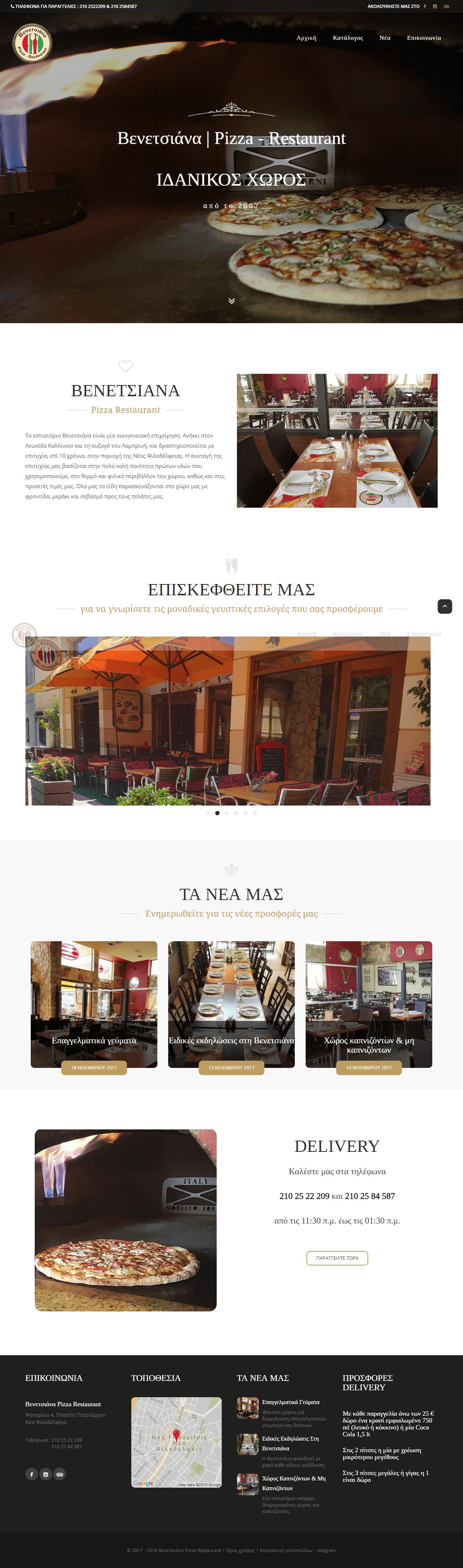 venetsiana_gr_website