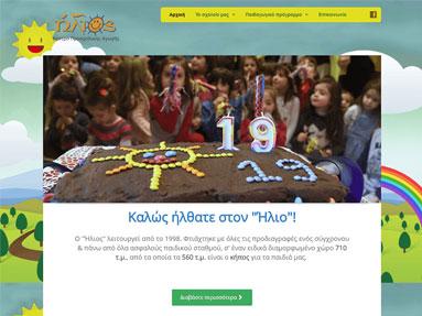 Κατασκευή ιστοσελίδων - Ανακατασκευή της ιστοσελίδας hlioskids.gr