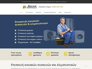 Κατασκευή ιστοσελίδας με SEO - repairservices.gr