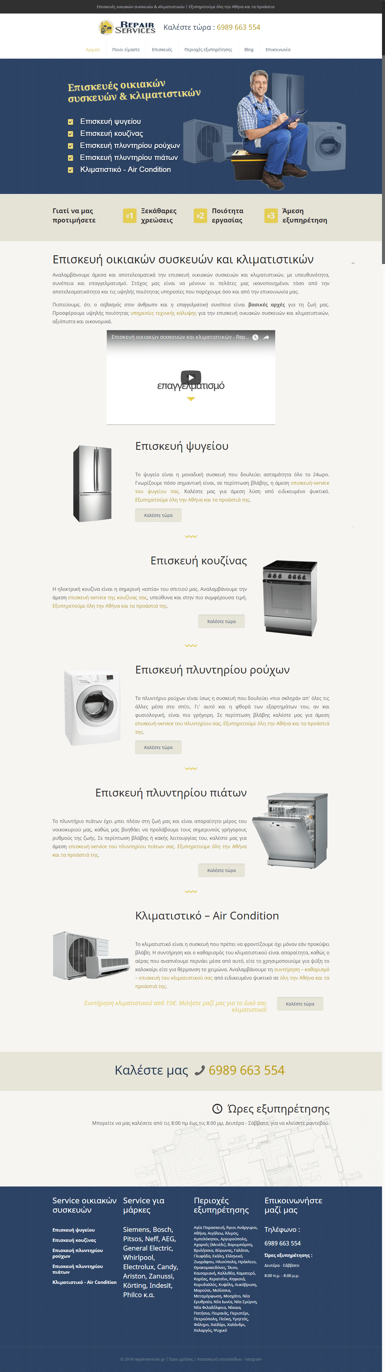 Κατασκευή ιστοσελίδας με SEO υψηλών επιδόσεων - repairservices.gr