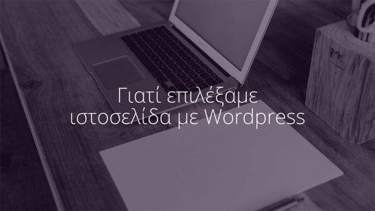 Γιατί επιλέξαμε ιστοσελίδα με Wordpress