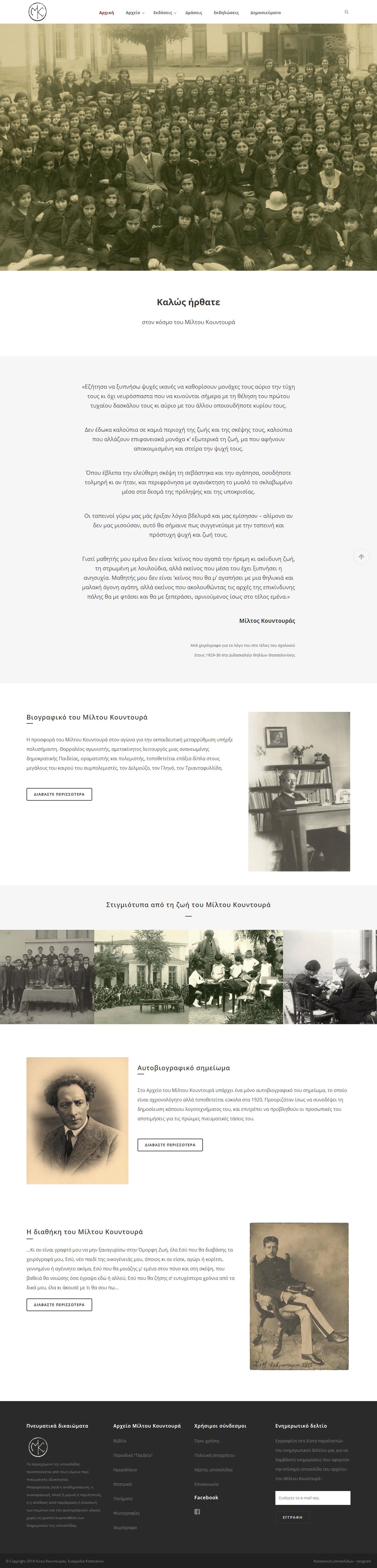 Κατασκευή της ιστοσελίδας miltokountouras.gr | istogram.com