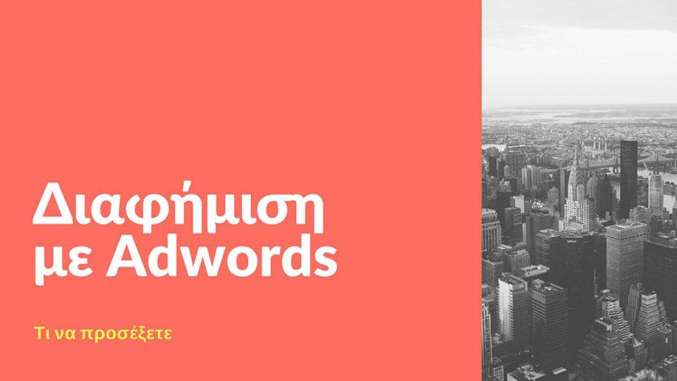 Διαφήμιση με Adwords