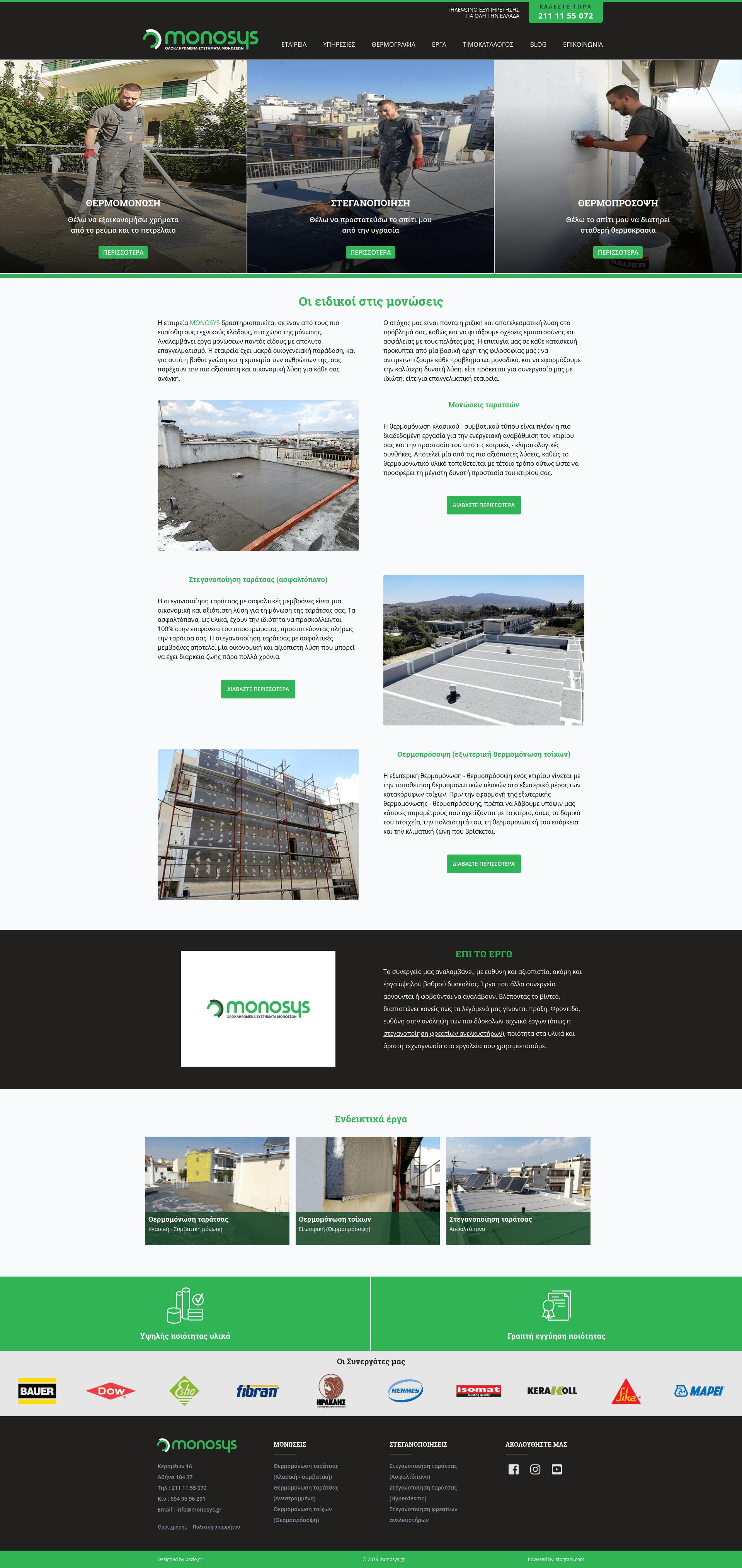 Κατασκευή custom ιστοσελίδας monosys.gr