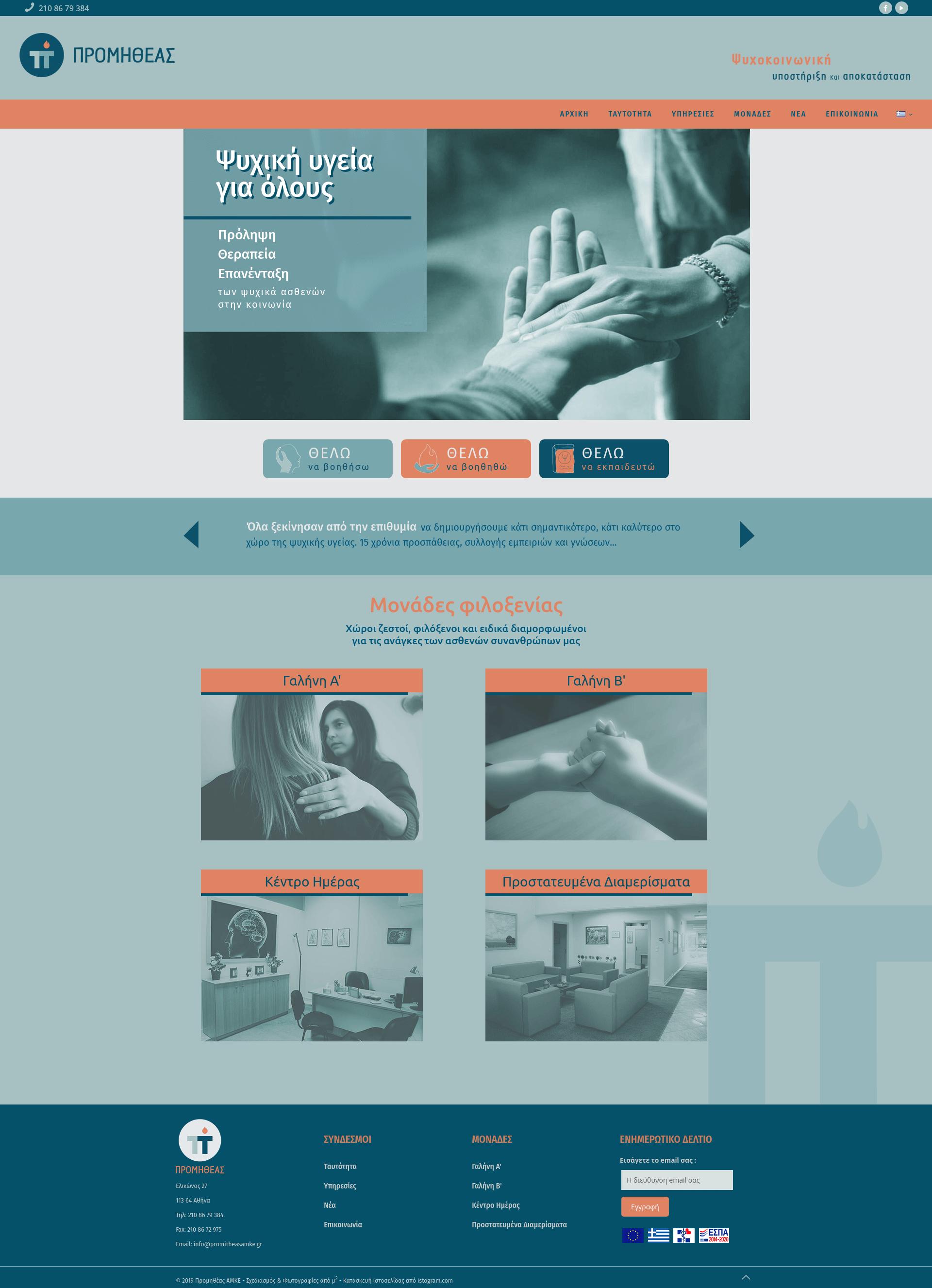 Κατασκευή ιστοσελίδας promitheasamke.gr
