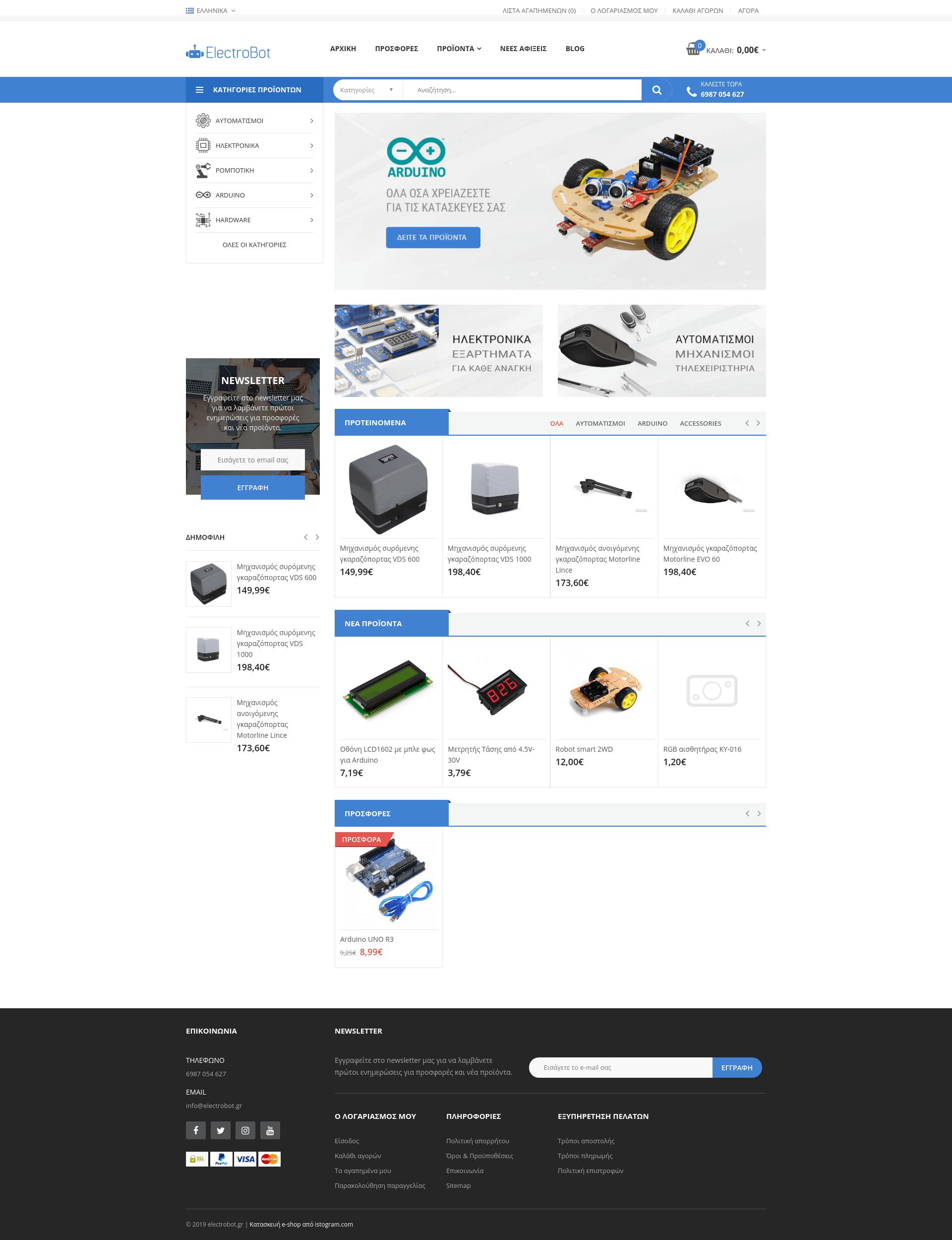 electrobot-gr-website
