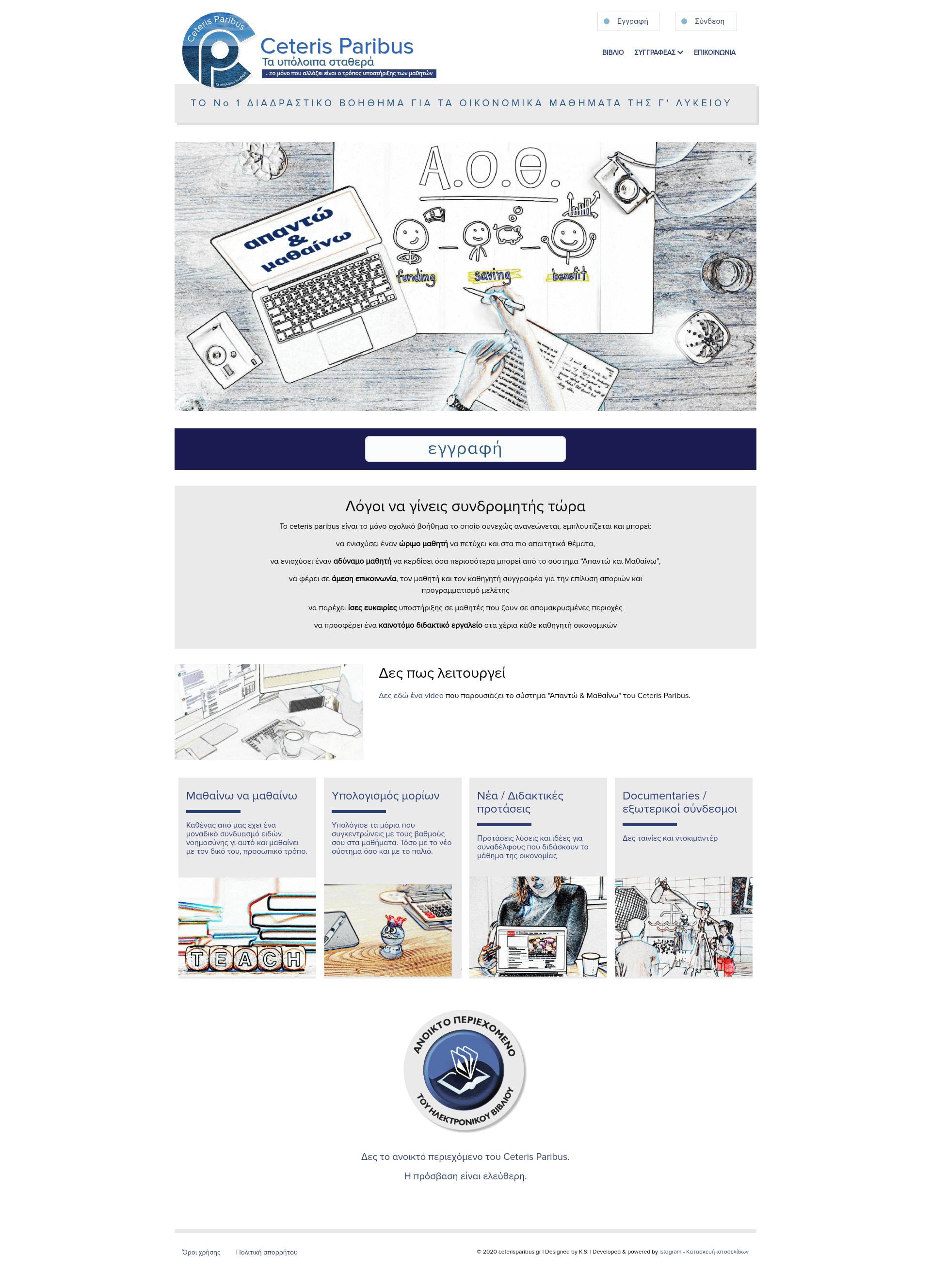 ceterisparibus-gr-website