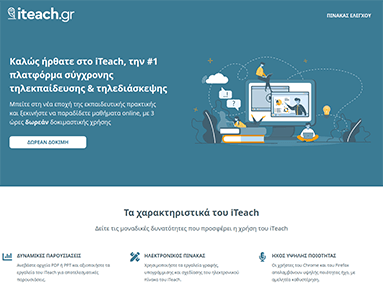 Ανακατασκευή custom εφαρμογής iteach.gr