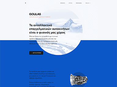 goulas-gr-featured