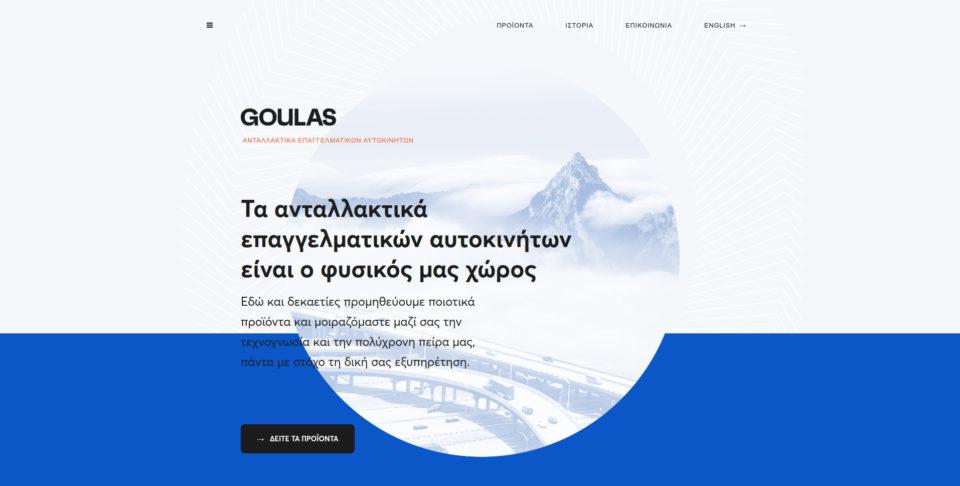 Ανακατασκευή ιστοσελίδας goulas.gr