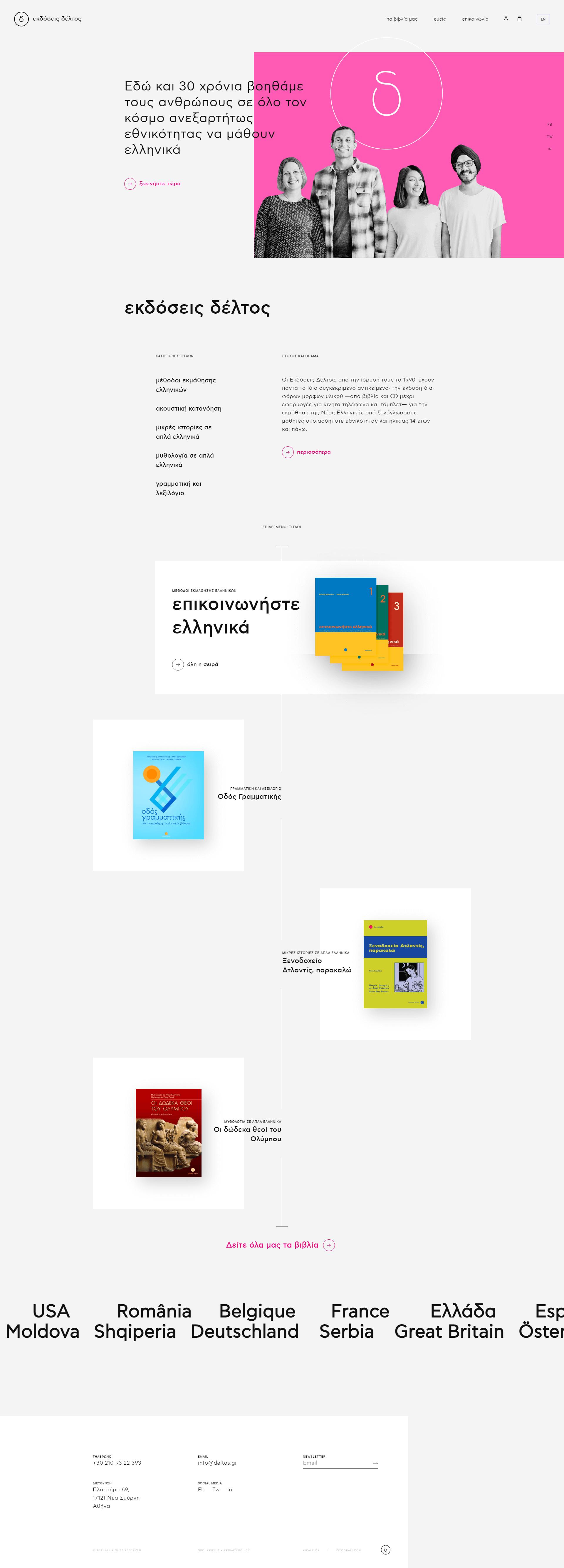 deltos-gr-website