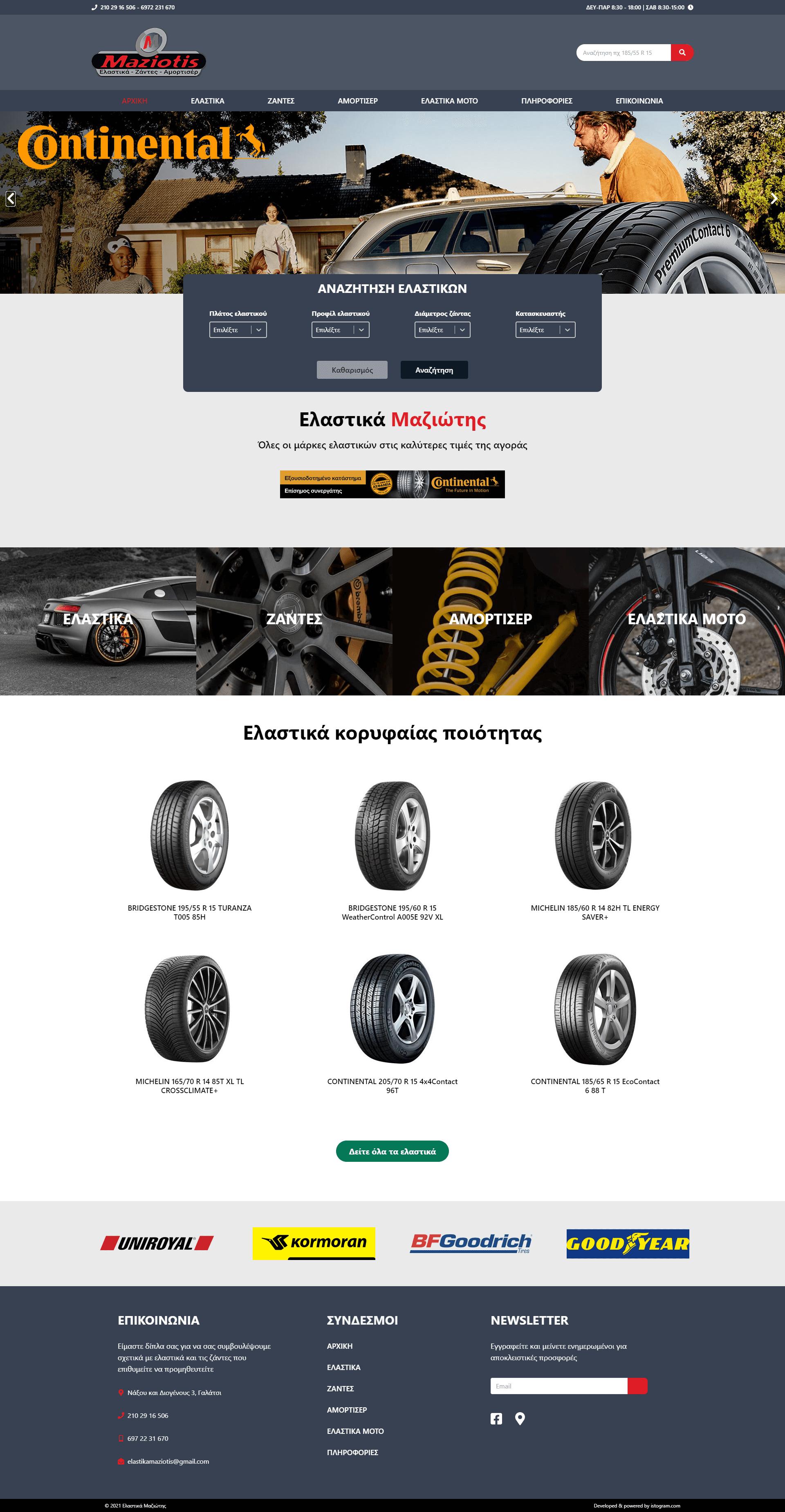 maziotis-gr-website